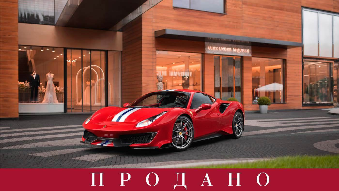 Ferrari в наличии - изображение 4 на Ferrarimoscow.ru!